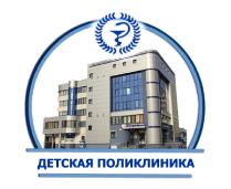 Государственное учреждение здравоохранения «Гомельская центральная городская детская клиническая поликлиника»